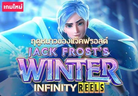 ทดลองเล่น PG SLOT Jack Frosts Winter