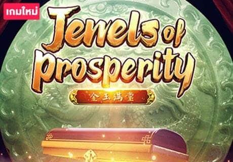 ทดลองเล่น PG SLOT Jewels of Prosperity