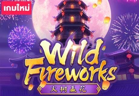 ทดลองเล่น PG SLOT Wild Fireworks