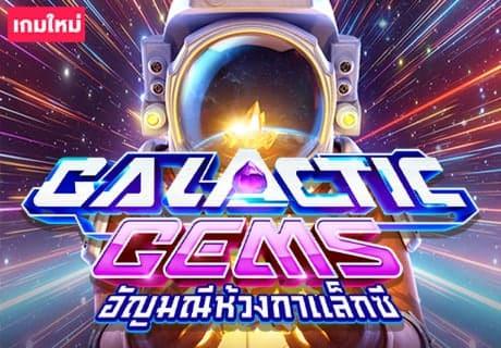 ทดลองเล่น PG SLOT galactic gems