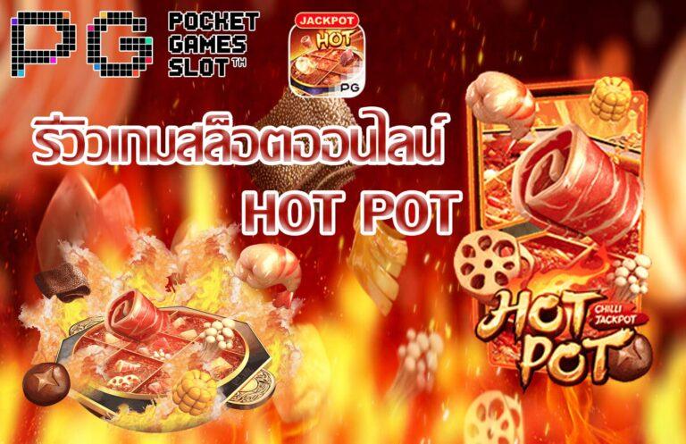 Hotpot-slot
