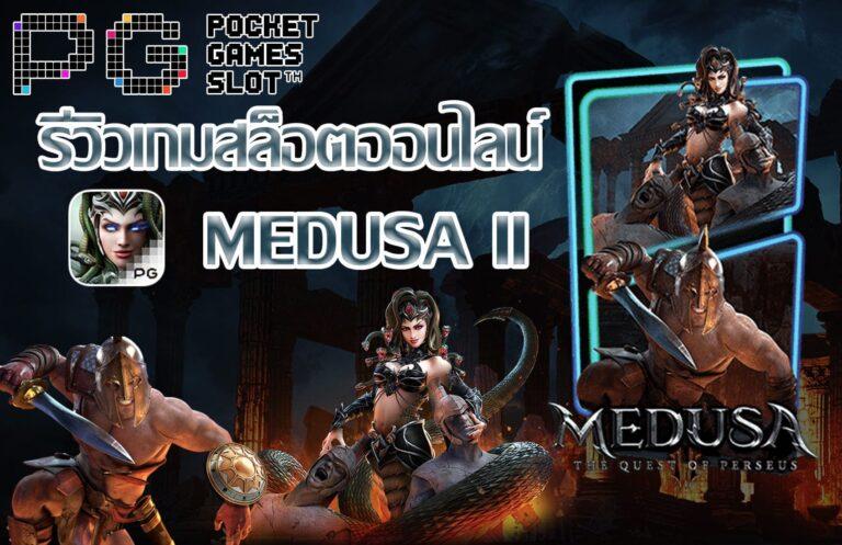 Medusa II-เกมสล็อต