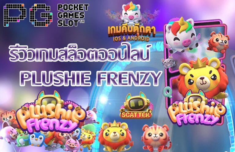 Plushie Frenzy-เกมสล็อต