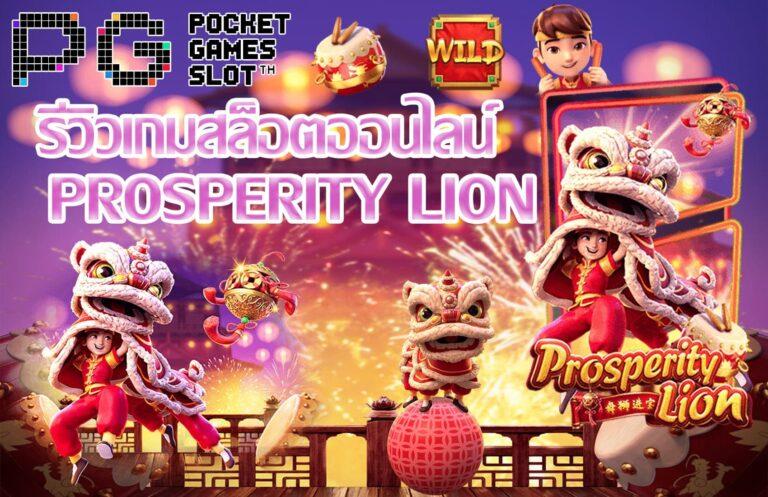Prosperity Lion-สล็อตออนไลน์