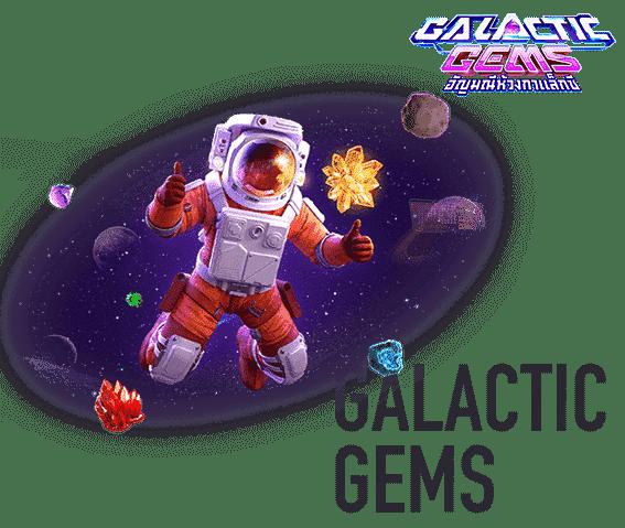Galactic Gems รีวิว