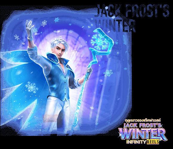 Jack Frost's Winter รีวิว