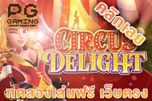 ทดลองเล่น Circus Delight