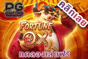 ทดลองเล่น Fortune Ox