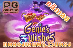 ทดลองเล่น Genie's 3 Wishes