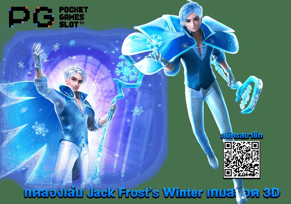 ทดลองเล่น Jack Frost's Winter