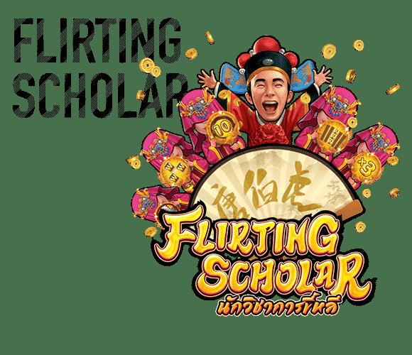 รีวิว Flirting Scholar