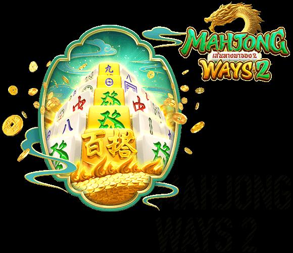 รีวิว Mahjong Ways 2