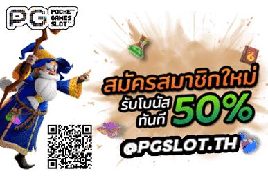 สล็อต pg ทดลองเล่น เกมสล็อตค่าย PGSLOT ออกใหม่ พร้อมให้ผู้เล่นทุกท่านได้ ทดลองเล่นสล็อต pg แล้ววันนี้ ที่นี้ที่เดียว @pgslot.th