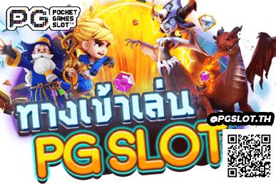 เข้าเกมสล็อตpg ผู้นำแห่งเกมสล็อตคุณภาพ และยังมีอีกหลายเกมเช่นเกมโป๊กเกอร์เกมกระดานเกมยิงปลาด้วยระบบเกมที่ทันสมัย ๑